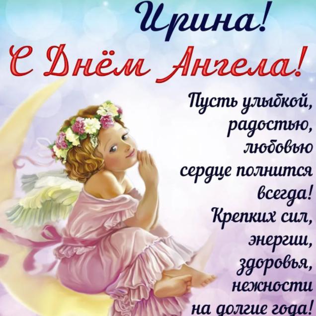 день ангела ирина число