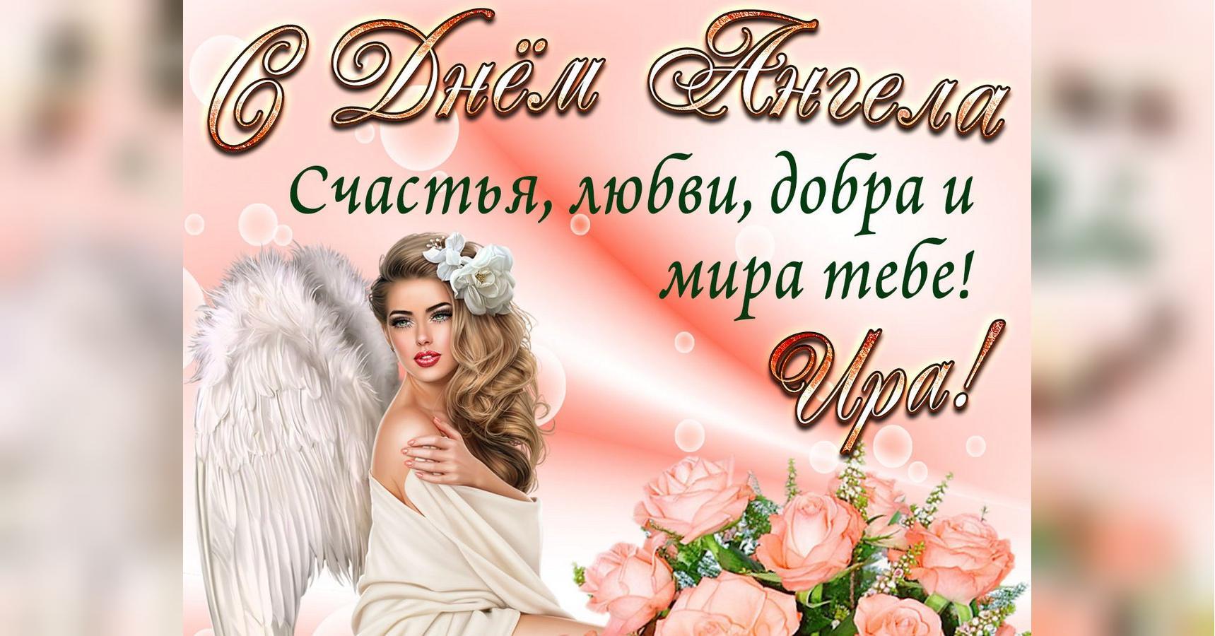 поздравления с днем женщины ирина